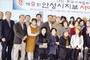 한국서예협회 안성시지부 회원전 대성황