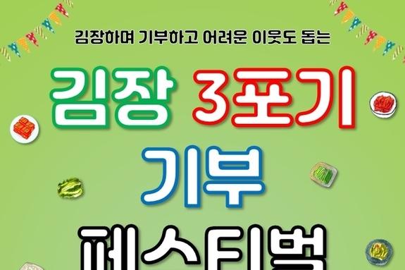 '김장 3포기 기부 페스티벌' 참여자 모집