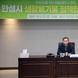 생활폐기물 정책협의회 회의 개최