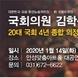 김학용 국회의원, 14일 안성맞춤아트홀에서 의정보고회 개최