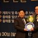 신원주 시의회 의장, '올해를 빛낸 인물 大賞' 수상