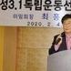 애국의 상징 '안성3‧1독립운동선양회장 이‧취임식'
