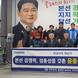 안성 민주인사 33인, 윤종군 예비후보 지지선언