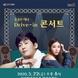 안성시 안성맞춤아트홀 '드라이브 인 콘서트' 무료 개최