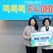 안성시, 똑똑똑 F4아이디어 발표대회 개최