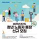 올해 '경기도 청년 노동자 통장' 9천명으로 확대해 참여자 모집