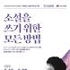 박두진문학관, 비대면 소설 창작프로그램 운영