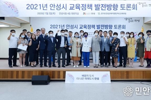 안성 교육정책 발전방향 토론회 개최