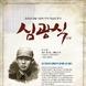9월 '이달의 안성독립운동가 심광식(沈光植) 선생' 선정