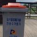 도심권 음식물쓰레기 수거함 비치