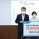 농협 안성시지부, 수재민돕기 성금 2천만원 기탁
