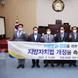 안성시의회 '지방자치법 전부개정안 수정 촉구 결의안' 채택