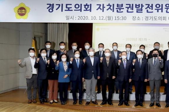경기도의회, 전국 최초 '자치분권발전위원회' 출범
