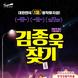 안성맞춤아트홀, 크리스마스 맞아 뮤지컬 '김종욱 찾기' 공연 선보여