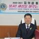 인터뷰 / 2020-2021 국제라이온스협회 354-B(경기)지구 김의겸 총재