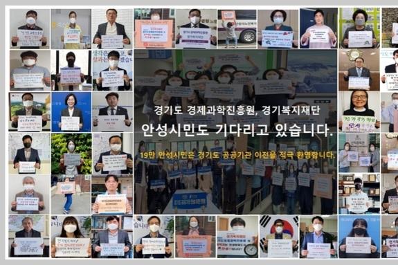안성시민들 이번만은 꼭 '경기도 공공기관 유치' 총력전