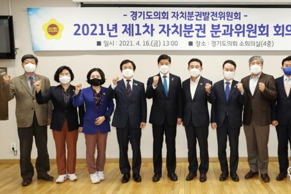 경기도의회 자치분권분과위원회, 「지방의회법」 제정 촉구