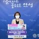 김보라 안성시장, 저출산 문제 극복 앞장