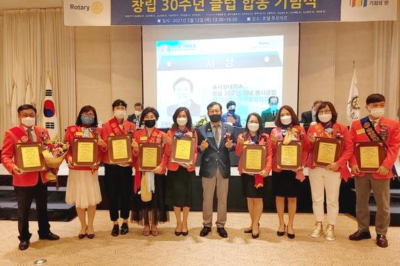 국제로타리 창립 30주년 클럽 합동 기념식