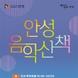 안성시, '2021 안성 음악산책' 개막
