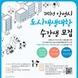 안성시, 도시재생대학 수강생 모집