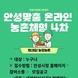 안성맞춤 온라인 농촌체험 4차 교육생 모집