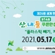 안성시,  제14회 산내들 푸른안성 환경축제 개최