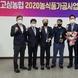 고삼농협 '안성마춤푸드센터' 전국 최고 입증