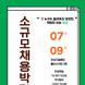 안성맞춤 소규모 채용박람회 개최