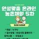 안성맞춤 온라인 농촌체험 5차 교육생 모집