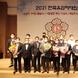 안성시의회 신원주 의장, 사회공헌대상 수상