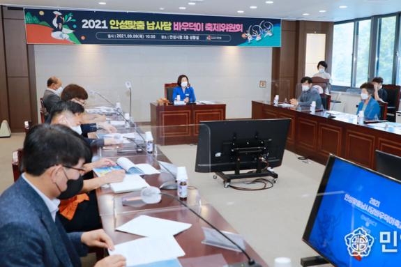 '안성맞춤 남사당 바우덕이 축제' 최초 비대면 개최 결정