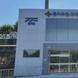 전국 최초 경부고속도로 안성휴게소에 경기도립의원 개원