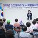 김보라 시장, 노인일자리 참여자 교육현장 방문
