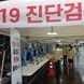 안성휴게소(서울방향) 임시선별검사소